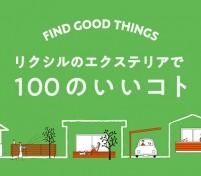 100good_banner_sp