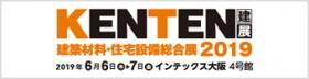 banner2019_kenten