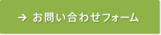 京都大阪滋賀 エクステリア施工販売に関するお問合せ
