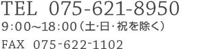 京都大阪滋賀 エクステリア施工販売に関するお電話でのお問い合わせ