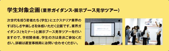 kikaku_2017_3_2