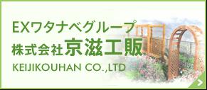 株式会社京滋工販